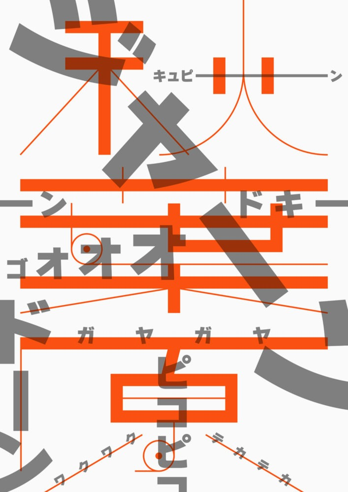 Akihabara (秋葉原), Julien Mercier
