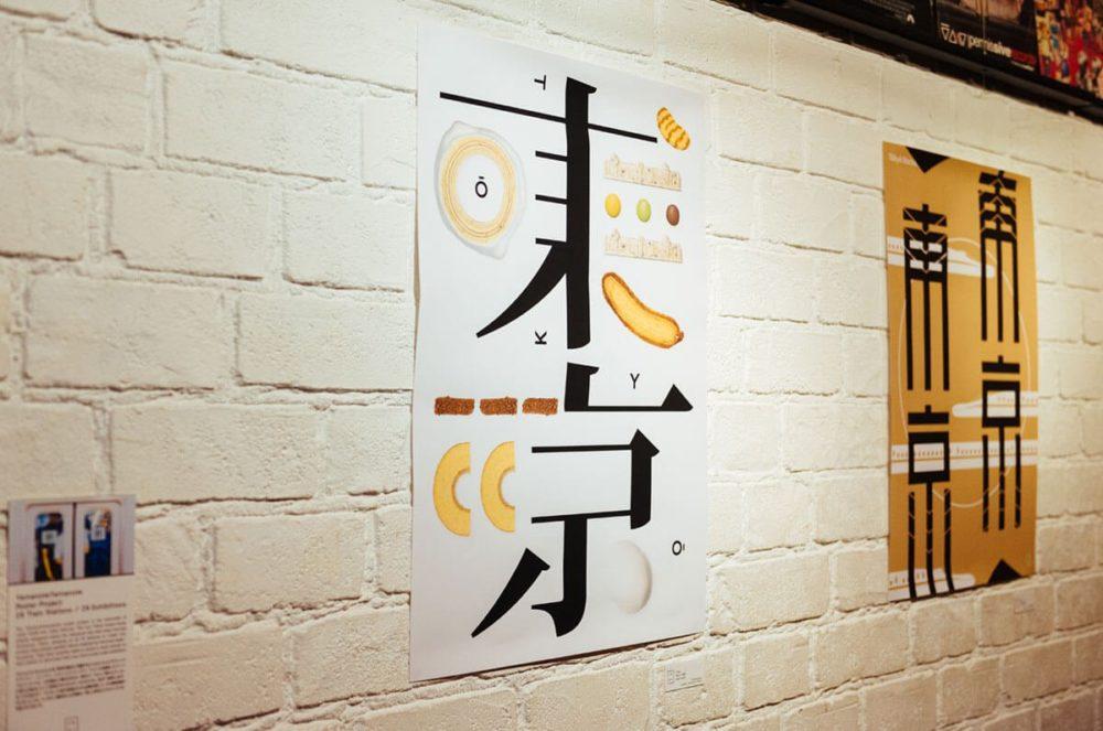 Tokyo (東京) Event