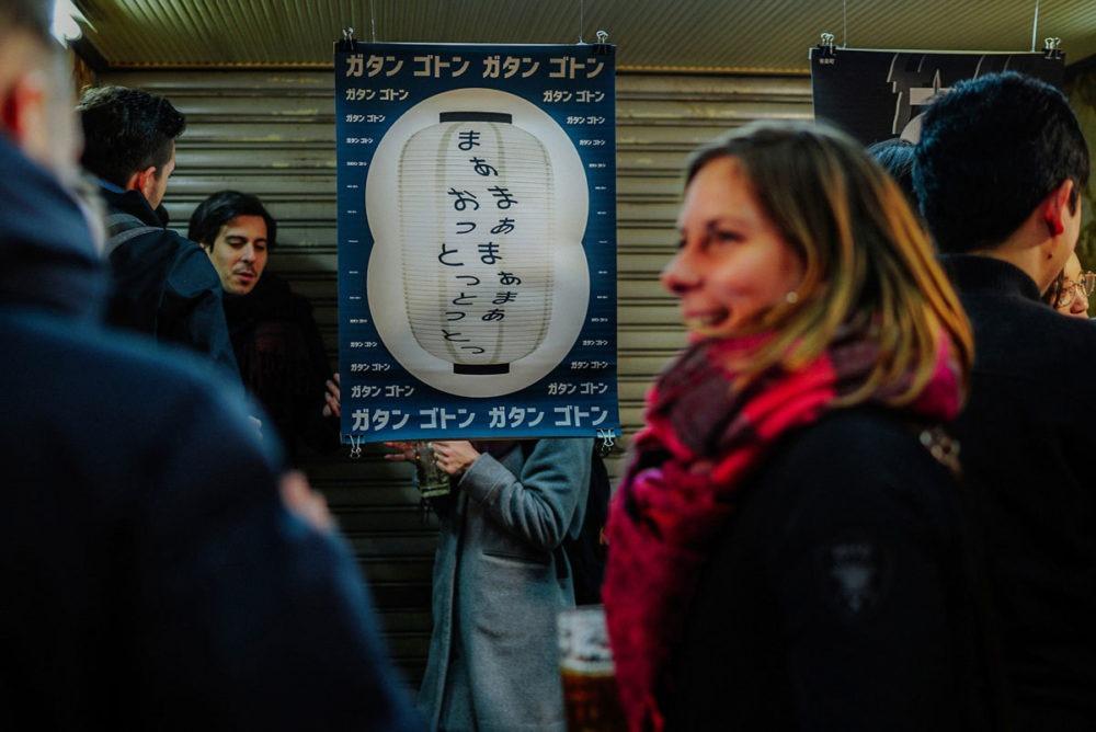Yūrakuchō (有楽町) Event
