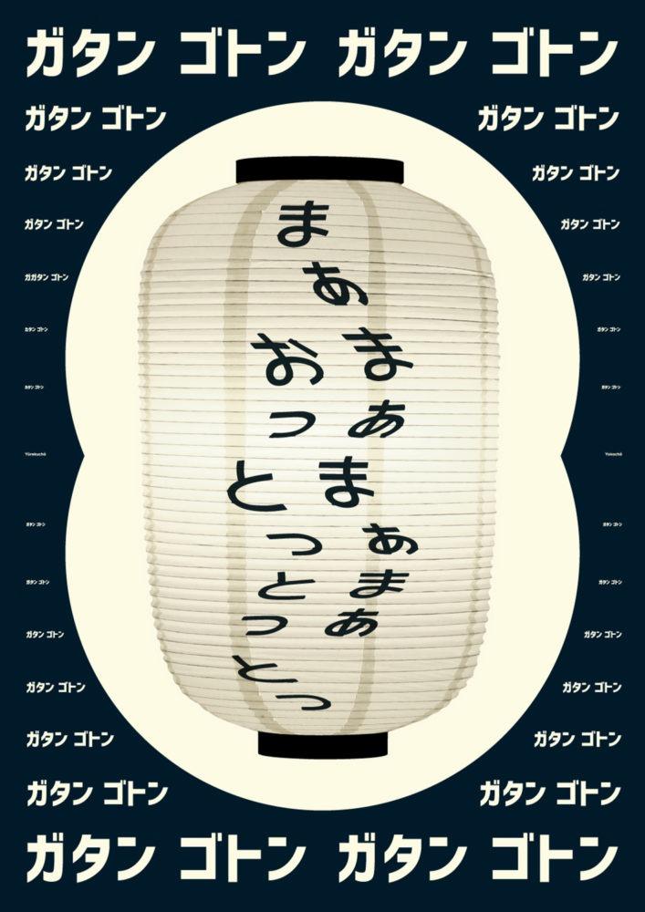 Yūrakuchō (有楽町), Julien Wulff