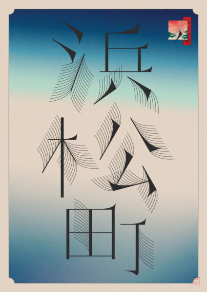 Hamamatsuchō (浜松町), Julien Mercier