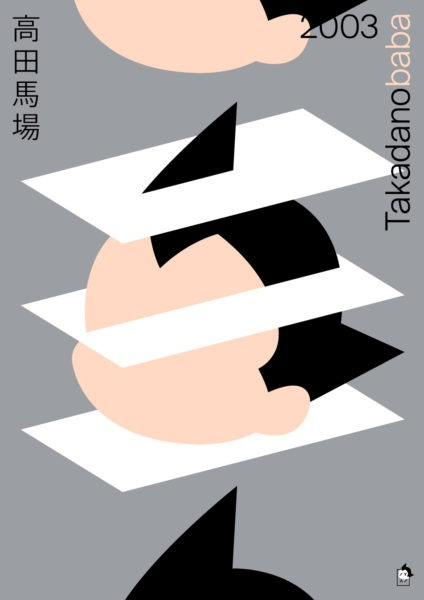 Takadanobaba (高田馬場), Julien Mercier