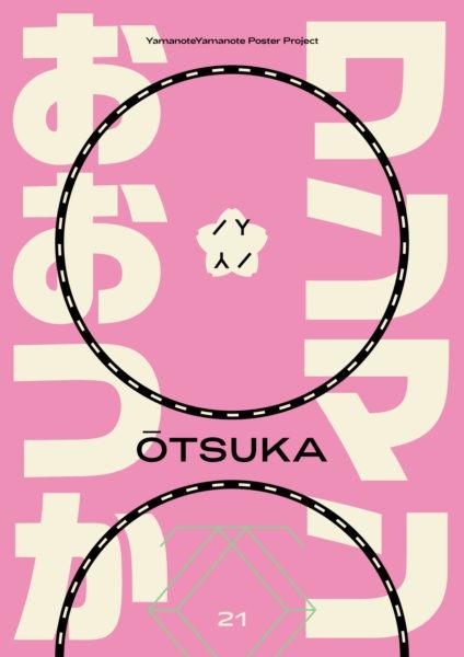 Ōtsuka (大塚), Julien Mercier