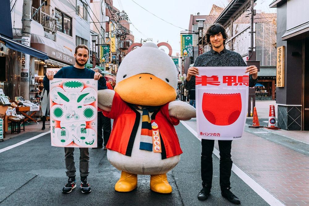 Sugamo (巣鴨) Event