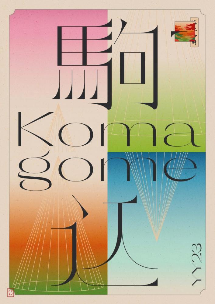 Komagome (駒込), Julien Mercier