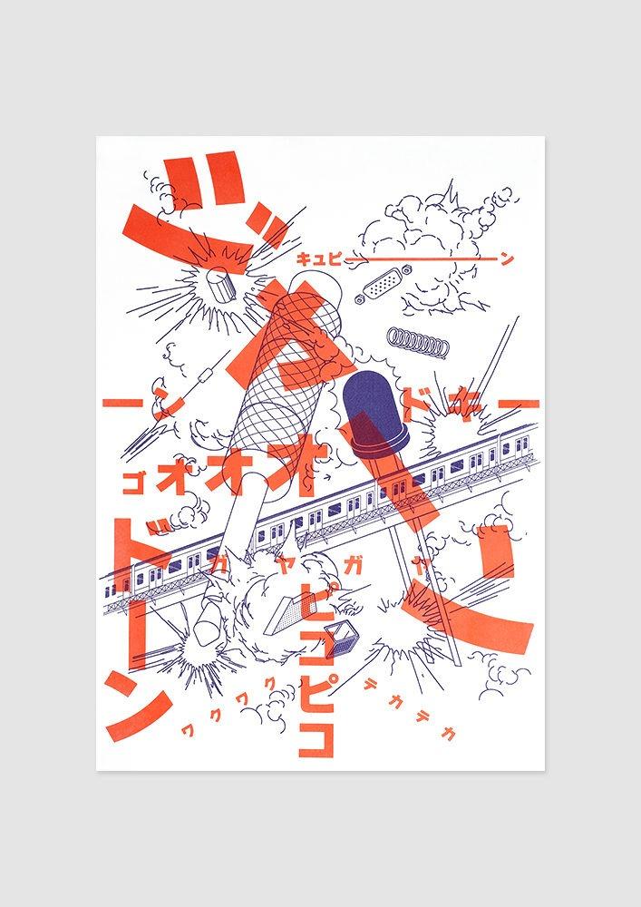 YY Akihabara Risography 1