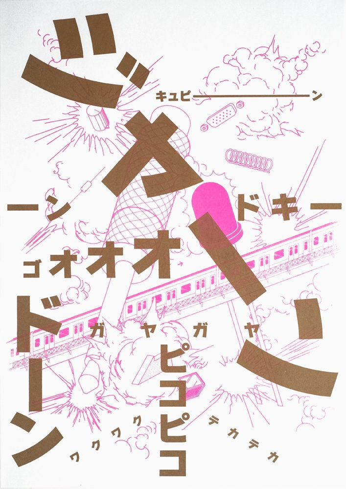 YY Akihabara Risography 3
