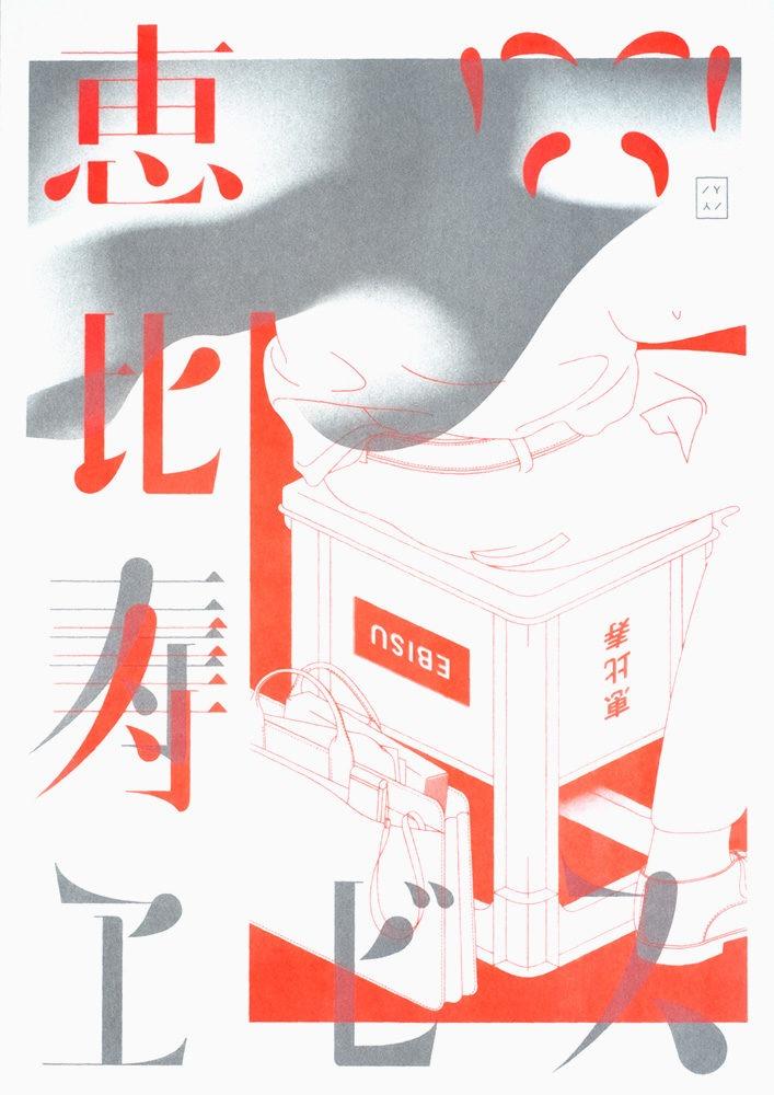 YY Ebisu Risography 1