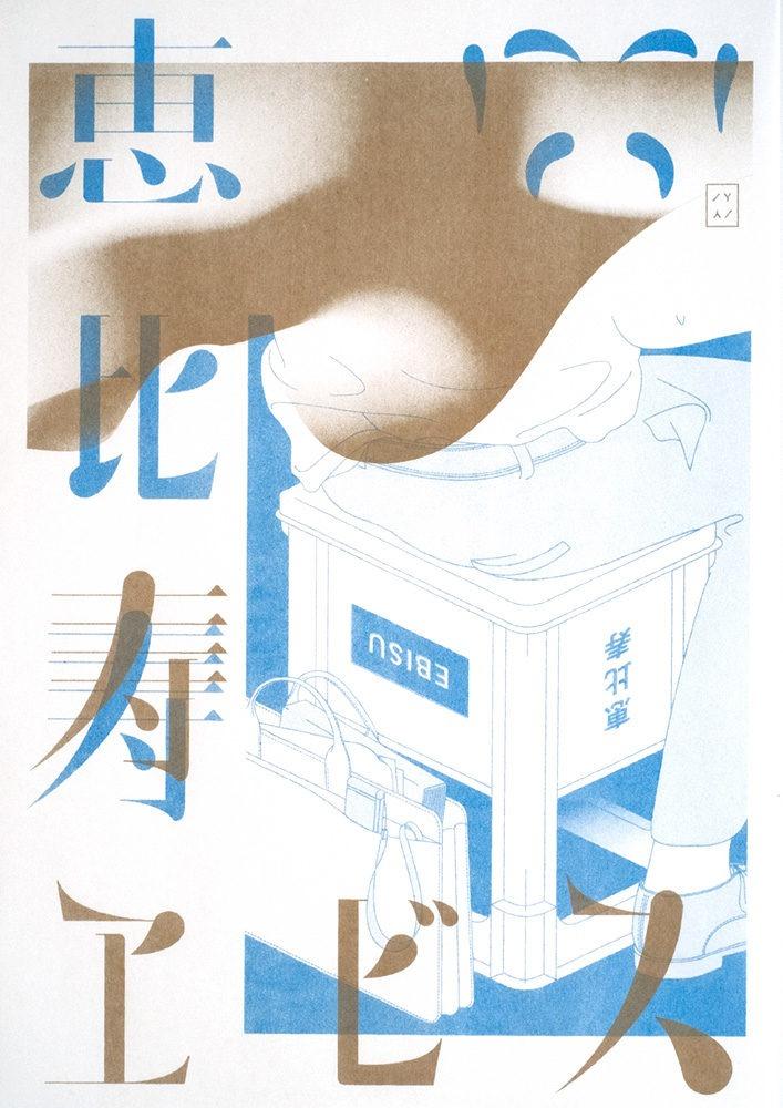YY Ebisu Risography 2