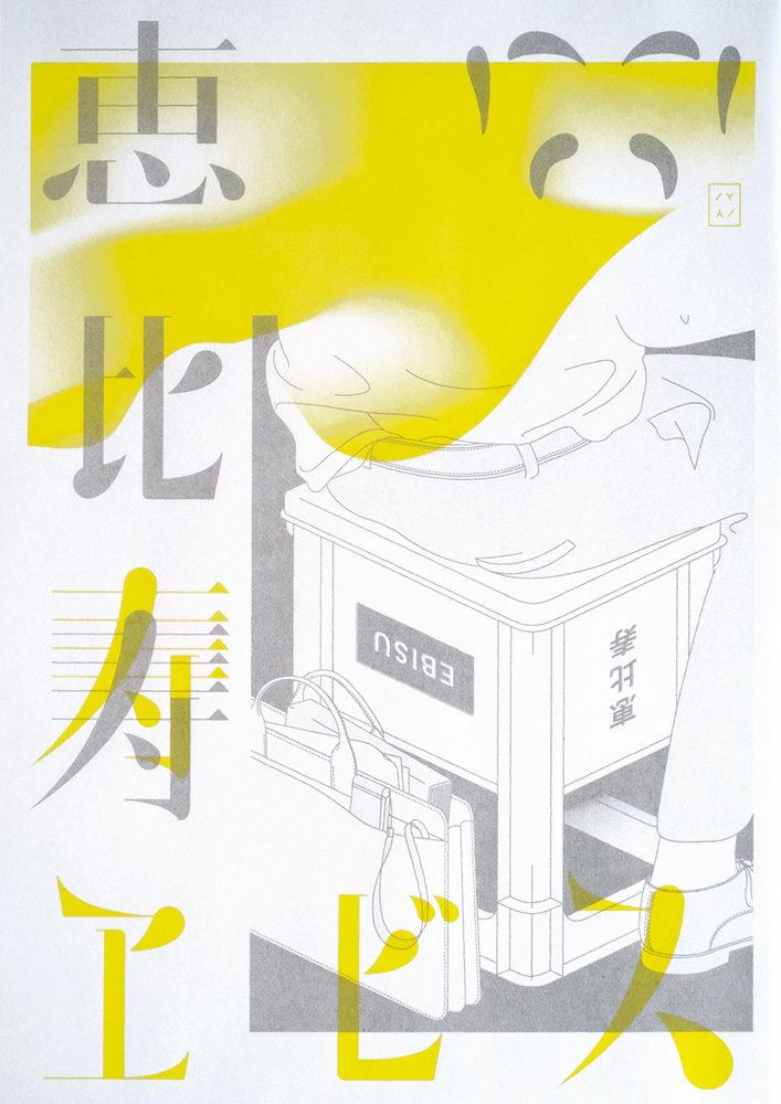 YY Ebisu Risography 3