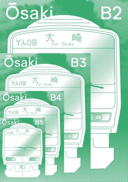Ōsaki (大崎), Julien Wulff