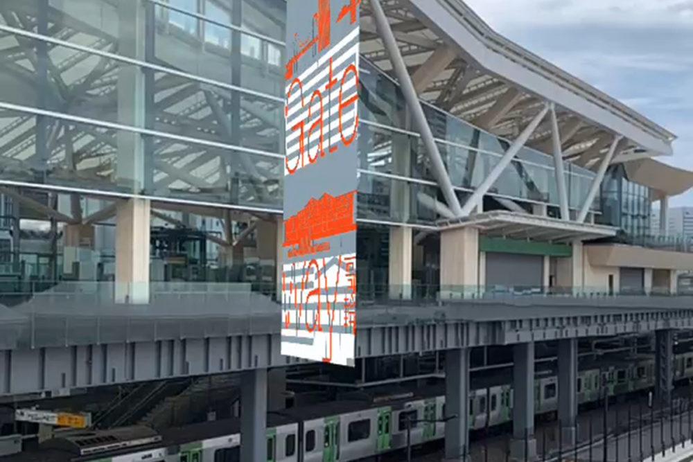 Takanawa Gateway (高輪ゲートウェイ) Event